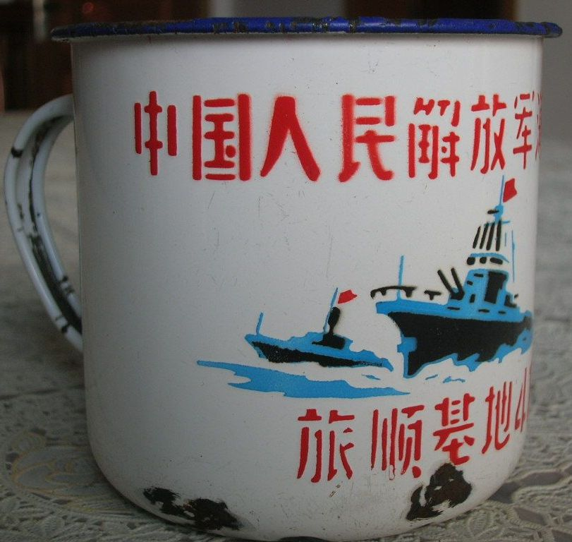 peoples liberation army navy North Sea Fleet Port Arthur Base Warship Troop 4122