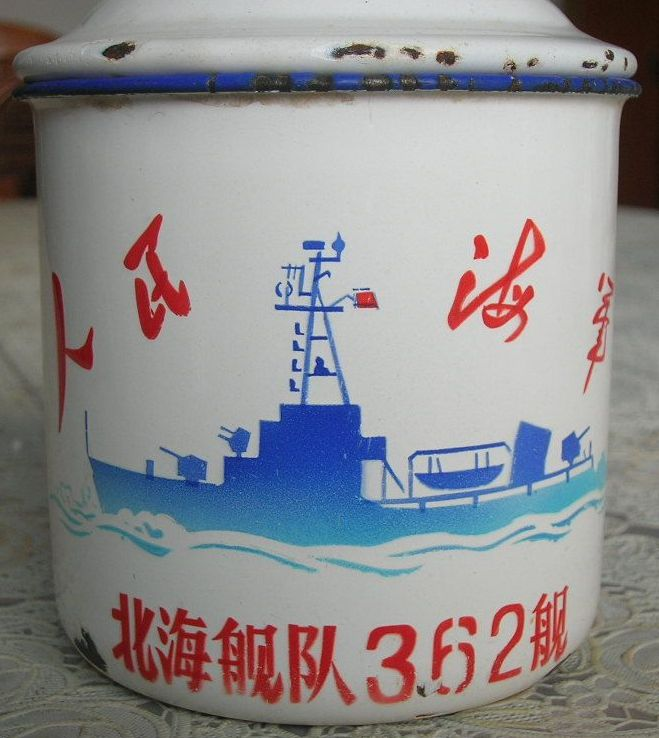 peoples republic of china, peoples liberation navy troop north sea fleet warship 362. Backstamp Date: 1973