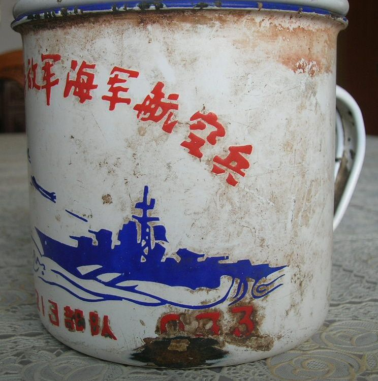 peoples liberation army navy Naval Aviation, Zhejian, East China Sea Fleet, Troop 9213, Cup No. 033