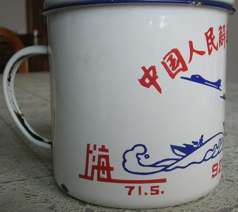 peoples liberation army navy north sea fleet cup no. 006
