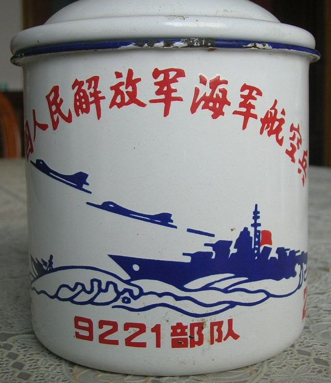 peoples republic of china, peoples liberation navy Naval Aviation, Zhejian, East China Sea Fleet, Troop 9213, Cup No. 033