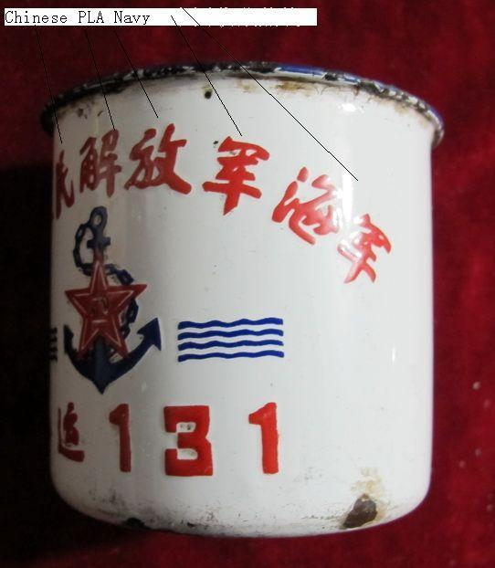 peoples liberation PLA army navy cup with anchor topmark