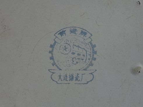 peoples liberation PLA dalian naval academy plate with anchor topmark