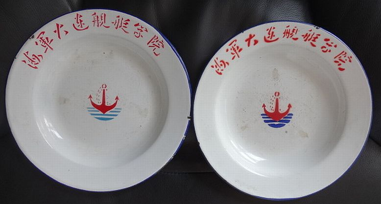 peoples liberation army PLAN dalian naval academy plate with anchor topmark