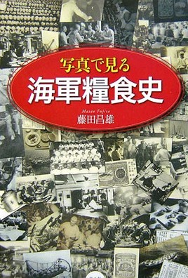 imperial japanese navy cookbook messhalls wardrooms