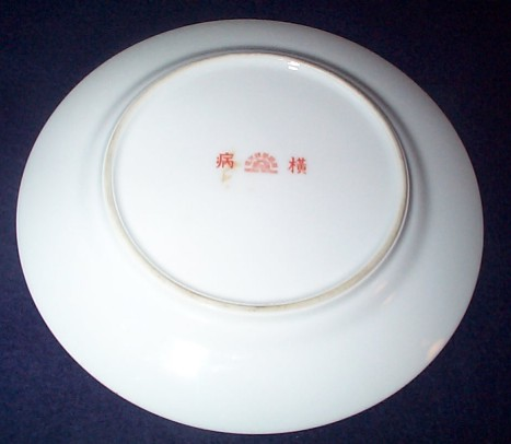imperial japanese navy china dinner plate with fouled anchor and cherry blossom, bottom