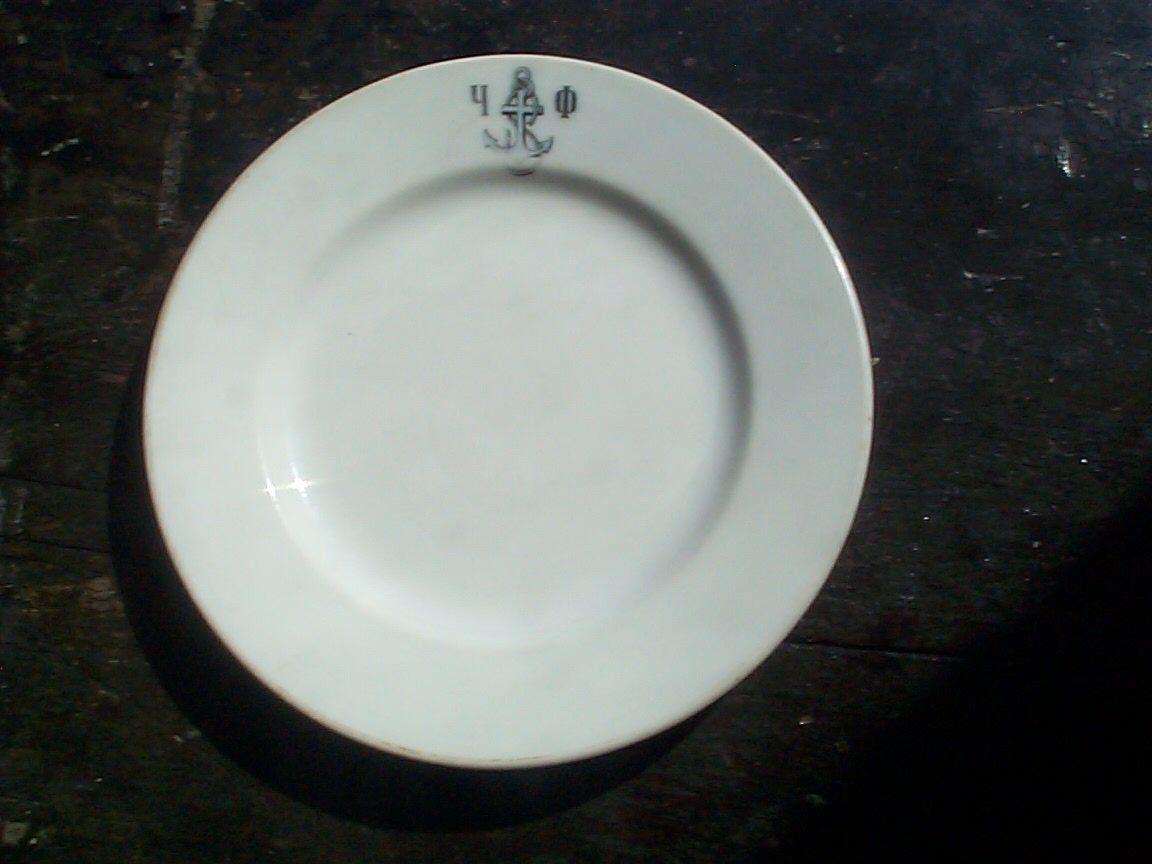 imperial russian navy dinner plate ... & Soviet Navy or Imperial Russian Navy Militaria Dinnerware and ...